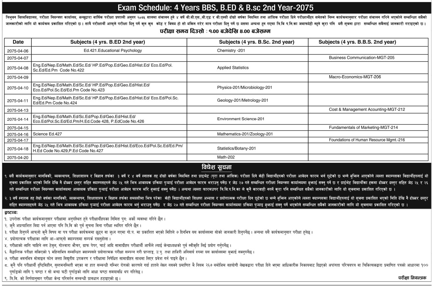 TU Bachelor 4 Years 2nd Year Exam Routine 2075 (2018) | Tribhuvan University